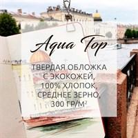 AquaTop, скетчбуки для акварели (фактура фин, 100% хлопок) / sketchbooks for watercolor (grain fin, 100% cotton)