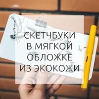 AquaSoft, скетчбуки для акварели (мягкая обложка из экокожи) / sketchbooks for watercolor (eco leather cover)