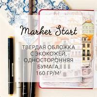 MarkerStart, скетчбуки для маркеров (твердая обложка)/ sketchbooks for markers (hard cover)