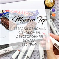 MarkerTop, скетчбуки для маркеров , (бумага не пропитывается маркерами насквозь), твердая обложка/sketchbooks for markers (not soaked through with markers), hard cover