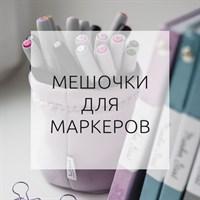 Мешочки для маркеров