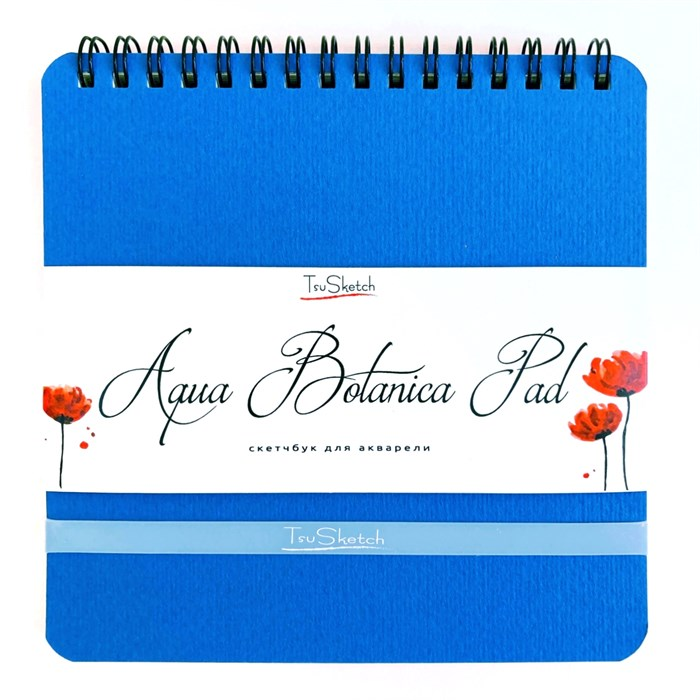 AquaBotanica Pad 14х14, скетчбук для акварели, 100% хлопок, фактура САТИН / AquaBotanica Pad 14х14, sketchbook for watercolor, 100% cotton, grain SATIN - фото 5720