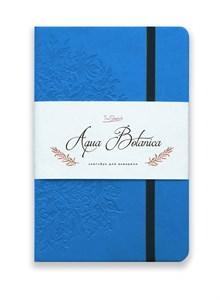 AquaBotanica A5, cкетчбук для акварели 100% хлопок/ AquaBotanica A5, sketchbook for watercolor 100% cotton - фото 4485