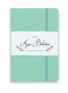 AquaBotanica A5, cкетчбук для акварели 100% хлопок/ AquaBotanica A5, sketchbook for watercolor 100% cotton - фото 4747