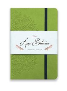AquaBotanica A5, cкетчбук для акварели 100% хлопок/ AquaBotanica A5, sketchbook for watercolor 100% cotton - фото 4750