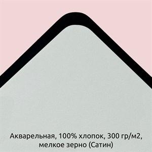 Блок Акварельный 100% хлопок 300гр. Мелкое зерно (Сатин) / Paper for Diskbook Watercolor, 100% cotton, 300g, Satin