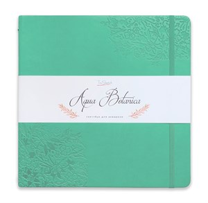AquaBotanica 18х18, скетчбук для акварели, 100% хлопок, фактура САТИН / AquaBotanica 18x18, sketchbook for watercolor, 100% cotton, grain SATIN